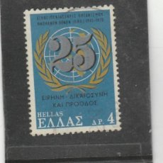 Sellos: GRECIA 1970 - YVERT NRO. 1035 - USADO. Lote 198725707