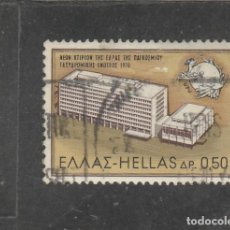 Sellos: GRECIA 1970 - YVERT NRO. 1032 - USADO -. Lote 205522480