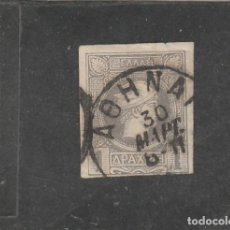Sellos: GRECIA 1886 - YVERT NRO. 63 - USADO -. Lote 205542480
