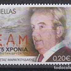 Sellos: GRECIA 2016 - SELLO MATASELLADO. Lote 206529471