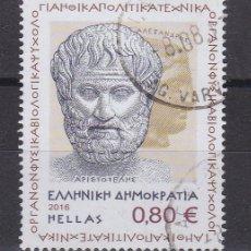 Sellos: GRECIA 2016 - SELLO MATASELLADO. Lote 206529737