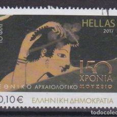 Sellos: GRECIA 2017 - SELLO MATASELLADO. Lote 206529840