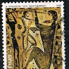 Sellos: GRECIA Nº 1521, POEMAS HOMERICOS: LA CEGUERA DE POLIFEMO. USADO. Lote 208748752