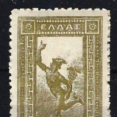 Sellos: GRECIA 1901 - HERMES, DORADO - SELLO NUEVO C/F*. Lote 210538158