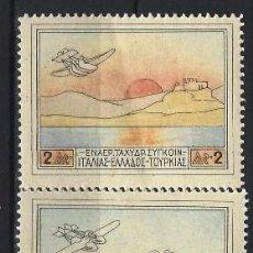 Sellos: GRECIA 1926 - HIDROAVIÓN SAVOYA-MARCHETTI, AÉREOS, S.COMPLETA - SELLOS NUEVOS C/F*. Lote 210538755