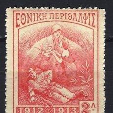 Timbres: GRECIA 1914 - SELLOS DE IMPUESTO POR LA 1ª GUERRA MUNDIAL - SELLO NUEVO C/F*. Lote 210539857