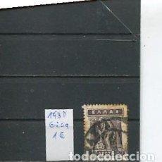 Sellos: SELLOS ANTIGUOS DE GRECIA NUMERO 193 D. Lote 210707895