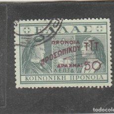 Sellos: GRECIA 1946-47 - YVERT NRO. 33 - PREVISION SOCIAL - USADO -. Lote 217389035