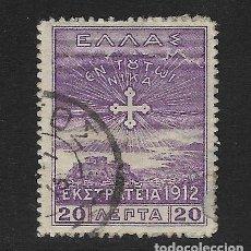 Sellos: GRECIA - CLASICO. YVERT Nº 244 USADO Y DEFECTUOSO. Lote 222943011