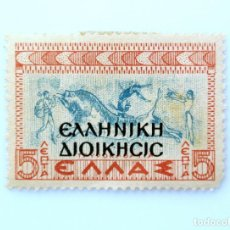 "Sellos: SELLO POSTAL GRECIA 1937, 5 ₯ , CARRERA DE TOROS ""TAVROKATHAPSIA"" CRETA MINOICA, OVPT. SIN USAR. Lote 236941770"