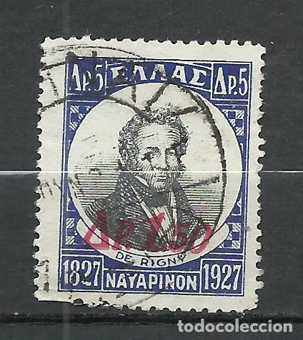 GRECIA - 1932 - MICHEL 347 - USADO (Sellos - Extranjero - Europa - Grecia)
