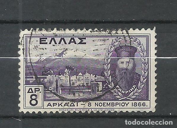 GRECIA - 1930 - MICHEL 345 - USADO (Sellos - Extranjero - Europa - Grecia)