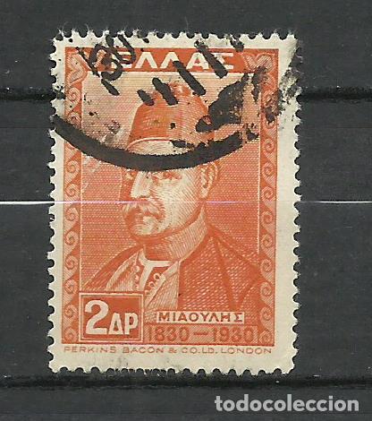 GRECIA - 1930 - MICHEL 336 - USADO (Sellos - Extranjero - Europa - Grecia)