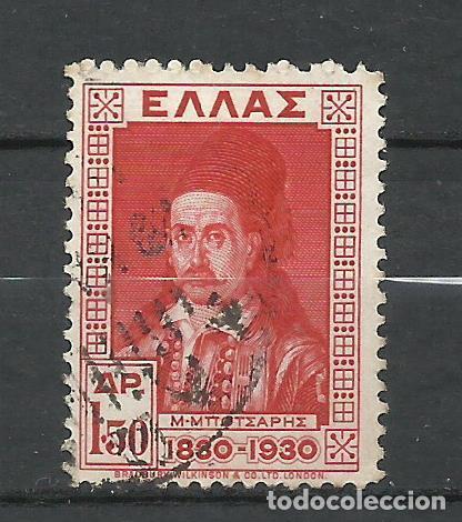 GRECIA - 1930 - MICHEL 334 - USADO (Sellos - Extranjero - Europa - Grecia)