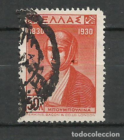 GRECIA - 1930 - MICHEL 331 - USADO (Sellos - Extranjero - Europa - Grecia)