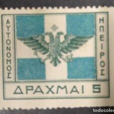 Sellos: GRECIA. Lote 244478030