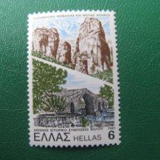 Sellos: -GRECIA, 1981, SIMPOSIUM INTERNACIONAL DE HISTORIA, YVERT 1429. Lote 245303970