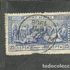 Sellos: GRECIA 1906 - YVERT NRO. 171 - USADO - FALTAN DIENTES. Lote 245475665