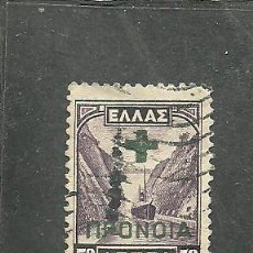 Sellos: GRECIA 1937 - YVERT NRO. PS23B - USADO -. Lote 245478775