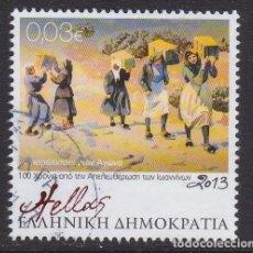 Timbres: GRECIA 2013 - SELLO MATASELLADO. Lote 254278175