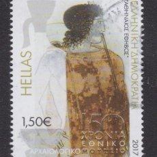 Timbres: GRECIA 2017 - SELLO MATASELLADO. Lote 254278300