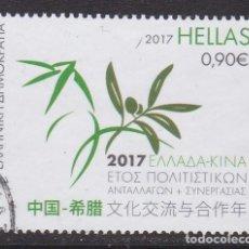Timbres: GRECIA 2017 - SELLO MATASELLADO. Lote 254278340