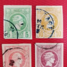 Sellos: GRECIA, HERMES 1886 USADOS (FOTOGRAFÍA REAL). Lote 257431125