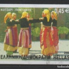 Sellos: GRECIA 2002 DANZAS GRIEGAS USADO * LEER DESCRIPCION. Lote 270393783