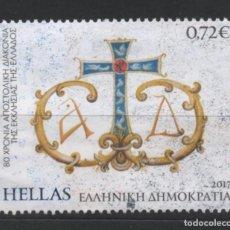 Francobolli: GRECIA 2018 LOGO IGLESIA GRIEGA USADO * LEER DESCRIPCION. Lote 270393998