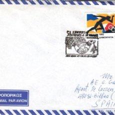 Sellos: CORREO AEREO: GRECIA 1992. Lote 277220253