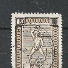 Sellos: GRECIA SELLO USADO - 15/64. Lote 289536298