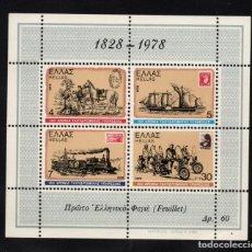 Sellos: GRECIA HB 1** - AÑO 1978 - 150º ANIVERSARIO DEL CORREO HELENICO. Lote 289862543
