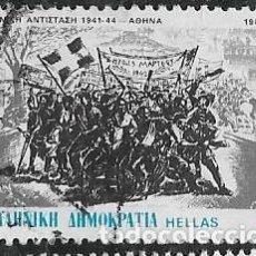 Sellos: GRECIA YVERT 1473. Lote 295916308