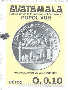 Sellos: Sellos Popol Vuh (24 nuevos) de la Fundación del Centavo. - Foto 2 - 98971767
