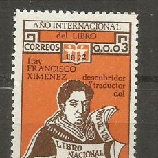 Sellos: GUATEMALA YVERT NUM. 431 ** SERIE COMPLETA SIN FIJASELLOS. Lote 140262514