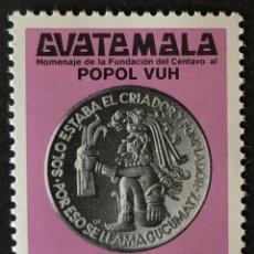 Sellos: SELLO NUEVO DE GUATEMALA Q. 0.01- POPOL VUH. Lote 156028157