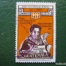 Selos: GUATEMALA, 1972 AÑO INTERNACIONAL DEL LIBRO, . Lote 166629754