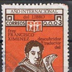 Sellos: GUATEMALA // YVERT 431 // 1975. Lote 183695683