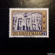 Selos: GUATEMALA YVERT A-344 SERIE COMPLETA USADA. SALVAGUARDA MONUMENTOS DE NUBIA EN EGIPTO.. Lote 208967135
