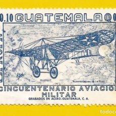 Sellos: GUATEMALA. 1972. AVIACION MILITAR. AVION BLERIOT. Lote 210141745
