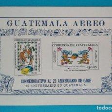 Sellos: HOJITA SELLOS POSTALES GUATEMALA 1971 - 25º ANIVERSARIO DEL CARE COOPERATIVA DE ASISTENCIA. Lote 220529186