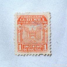 Sellos: ANTIGUO SELLO POSTAL GUATEMALA 1945, 1 CENTAVO DE QUETZAL, ARCO PALACIO DE COMUNICACIONES, USADO. Lote 225789750