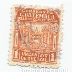Sellos: LOTE DE 2 SELLOS USADOS DE GUATEMALA DE 1945-SELLO DE CONSTRUCCION- YVERT 323- VALOR 1 CENTAVO. Lote 230085015