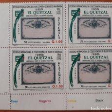 Sellos: SELLO CORREOS BLOQUE CUATRO GUATEMALA TARJETA QUETZAL GLIFO DIOS MAYA KUKULKAN. Lote 268075509