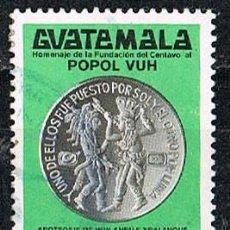 Sellos: GUIATEMALA Nº 1254, MEDALLAS CON LAS LEYENDAS DEL LIBRO SAGRADO DE LOS ANTIGÜOS QUICHES, USADO. Lote 268131964