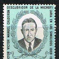 Sellos: GUATEMANA 941, 1º ANIVERSARIO DE LA MUERTE DEL DR. VICTOR M. CALDERÓN, NUEVO ***. Lote 268143769