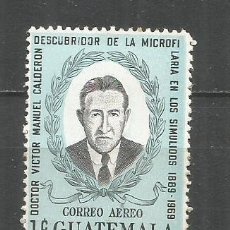 Sellos: GUATEMALA CORREO AEREO YVERT NUM. 454 USADO. Lote 277008008