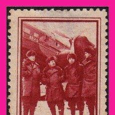 Sellos: AMIGOS DE LA URSS, GUILLAMÓN Nº 1738F (*) . Lote 9143810