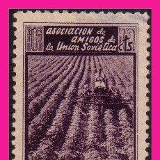 Sellos: AMIGOS DE LA URSS, GUILLAMÓN Nº 1726B (*). Lote 9143972
