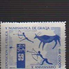 Sellos: VIÑETA DE LA X EXPO FILATELICA Y NUMISMATICA DE GRACIA-BARCELONA 1959- VARIEDAD AZULADA. Lote 205511860